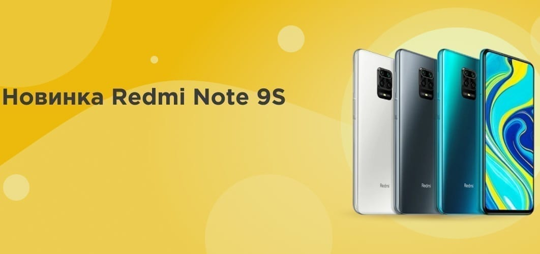 Новинка Redmi Note 9S