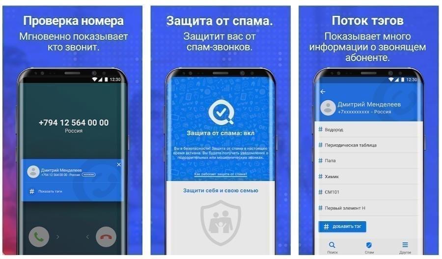 защита от спам звонков